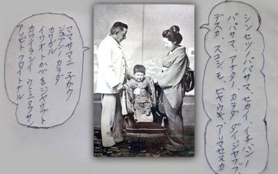 Professor Akemi Kanazawa – The Language of Koizumi Yakumo – From the Standpoint of Japanese Language Education